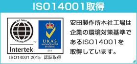 安田製作所・ISO14001取得済み